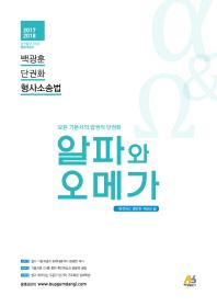 백광훈 단권화 형사소송법 알파와 오메가(2017 2018) #
