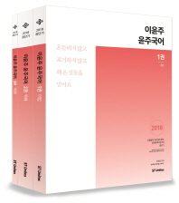 이윤주 윤주 국어 세트(2018)
