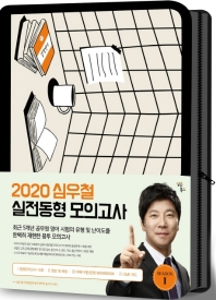 심우철 실전동형모의고사 시즌. 1(2020)