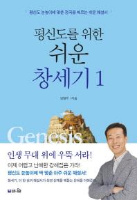 쉬운 창세기. 1(평신도를 위한)(평신도를 위한 성경시리즈 2)