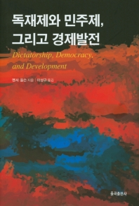 독재제와 민주제, 그리고 경제발전(양장본 HardCover)