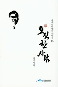 오직 한 사람(시섬문인협회 동인지 16)