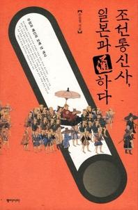 조선통신사 일본과 통하다