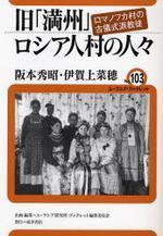 臼「滿州」ロシア人村の人# ロマノフカ村の古儀式派敎徒