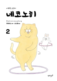 네코노히. 2(시무룩 고양이)