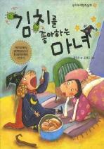 김치를 좋아하는 마녀(우리또래창작동화)