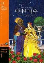 미녀와 야수(350WORDS GRADE. 1)(CD1장포함)(YBM READING LIBRARY 1)