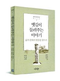 옛길이 들려주는 이야기(문화교양학과총서 3)