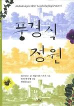 풍경식 정원(한국학술진흥재단 학술명저번역총서 250)