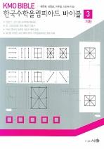 한국수학올림피아드 바이블. 3(기하)(KMO Bible)