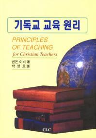 기독교 교육 원리 상품소개 참고하세요