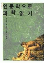 인문학으로 과학읽기(실천인문총서 3)