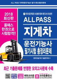 지게차 운전기능사 필기시험 총정리문제(2018)(8절)(All Pass)