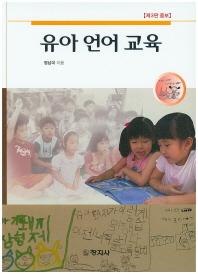 유아 언어 교육(증보판 3판)