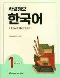 사랑해요 한국어 1.(WB)