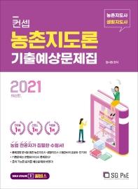 농촌지도론 기출예상문제집(2021)(컨셉)
