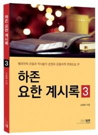 하존 요한 계시록. 3