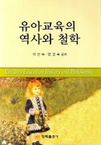 유아교육의 역사와 철학