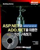 ASP.NET과 ADO.NET을 이용한 웹 솔루션 구축하기
