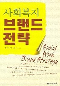 사회복지 브랜드 전략