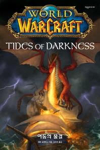 월드 오브 워크래프트: 어둠의 물결(양장본 HardCover)