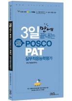POSCO PAT 실무적응능력평가