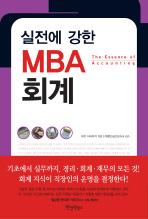 실전에 강한 MBA 회계