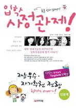 입학사정관제(재능우수 자기추천 전형): 인문계(2010)
