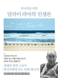 한국인을 위한 달라이 라마의 인생론