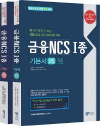 금융NCS Ⅰ종 기본서 세트(인터넷전용상품)(전2권)