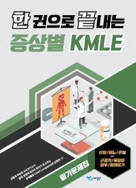 증상별 KMLE 필기문제집: 신장.비뇨/관절.근골격/목덩이/피부/알레르기(한 권으로 끝내는)