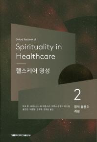 헬스케어 영성. 2 : 영적 돌봄의 개념