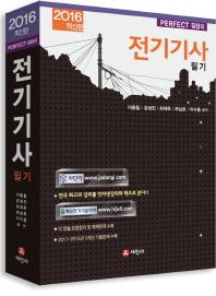 전기기사 필기(2016)(Perfect 길잡이)
