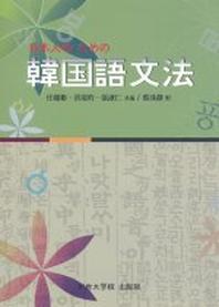 일본인을 위한 한국어 문법(Paperback)