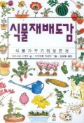 식물재배도감(즐거운 진선아이 도감)
