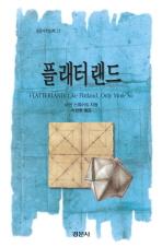 플래터 랜드(경문수학산책 31)(양장본 HardCover)