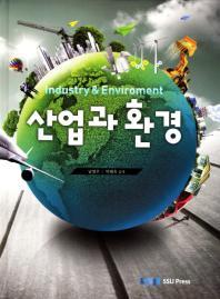 산업과 환경(양장본 HardCover)