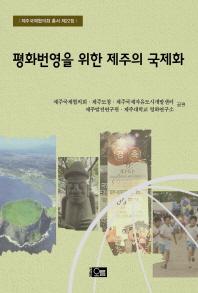 평화번영을 위한 제주의 국제화(제주국제협의회 총서 22)