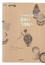 OPENGL 로 배우는 컴퓨터 그래픽스(IT Cookbook 한빛교재 시리즈)