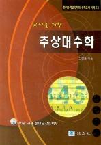 추상대수학(교사를 위한)(한국수학교육학회 수학교사 시리즈 1)(양장본 HardCover)