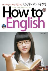 How to English(CD1장포함)