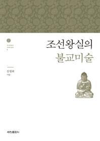 조선왕실의 불교미술(조선왕실의 의례와 문화 9)