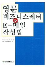 영문 비즈니스레터 & E-메일 작성법