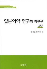 일본어학 연구의 최전선(2012)