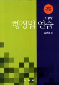 행정법연습(신경향)(전면개정판 4판)(양장본 HardCover)