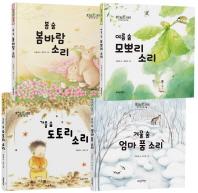 봄 여름 가을 겨울 숲소리 그림책 시리즈 세트(전4권)
