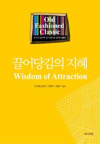 끌어당김의 지혜(59클래식Book A01)