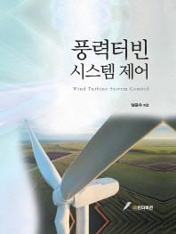 풍력터빈 시스템 제어(양장본 HardCover)