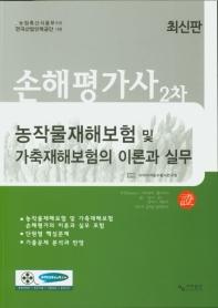 농작물재해보험 및 가축재해보험의 이론과 실무(손해평가사 2차)
