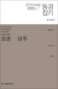 동경 잡기(큰글씨책)(지식을만드는지식 원서발췌)